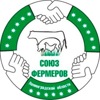 Союз Фермеров Ленинградской области и Санкт-Петербурга