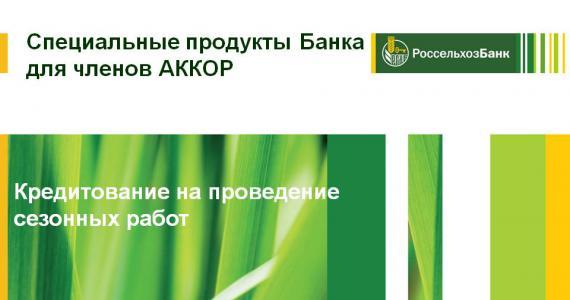 Специальные продукты Россельхозбанка для членов АККОР