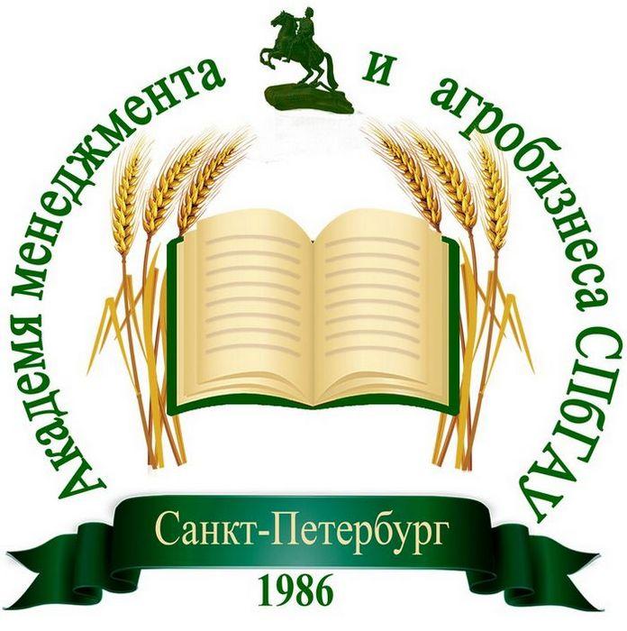 Академией менеджмента и агробизнеса ФГБОУ ВО СПбГАУ