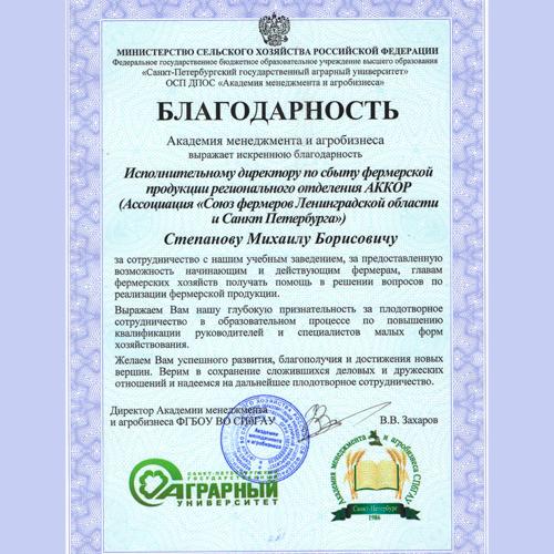 Благодарность от Академии менеджмента и агробизнеса СПбГАУ
