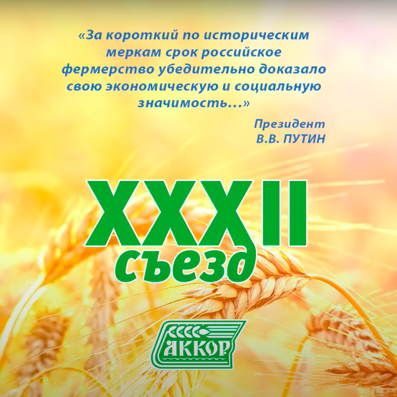 XXXII СЪЕЗД РОССИЙСКИХ ФЕРМЕРОВ АККОР