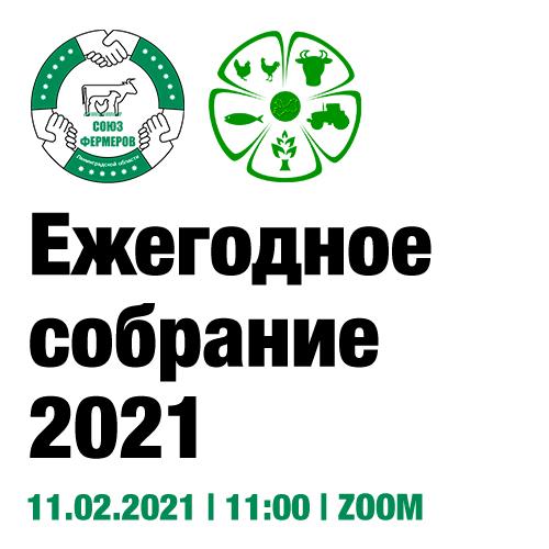 Ежегодное собрание 2021