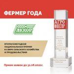 """Премия """"Фермер года"""" 2021"""