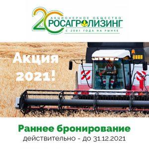 """Росагролизинг - Акция """"Раннее бронирование"""" 2021"""